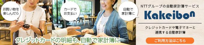 NTTグループの自動家計簿サービス Kakeibon ご利用方法はこちら