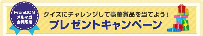 FromOCNメルマガ会員限定 プレゼントキャンペーン