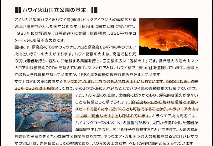 ハワイ火山国立公園の基本!