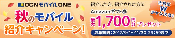 OCNモバイルONE 秋のモバイル紹介キャンペーン! 紹介した方、紹介された方にAmazonギフト券最大1,700円分プレゼント 応募期間:2017/9/1〜11/30 23:59まで さらにWチャンスも!