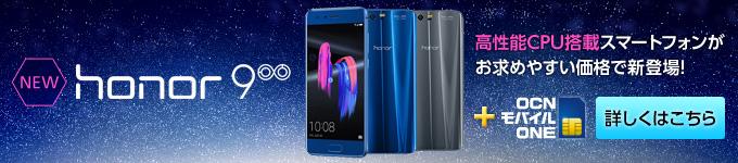 NEW honor9 高性能CPU搭載スマートフォンがお求めやすい価格で新登場!