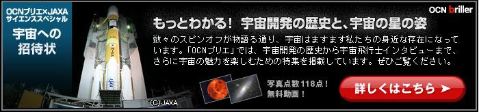 「OCNブリエ×JAXAサイエンススペシャル」もっとわかる!  宇宙開発の歴史と、宇宙の星の姿 詳しくはこちら