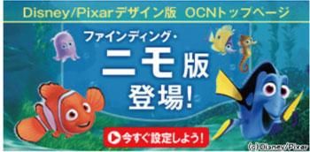 Disney/Pixarデザイン版 OCNトップページ ファインディング・ニモ版 登場!