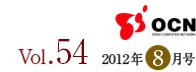 VOL.54 OCN 2012年8月号