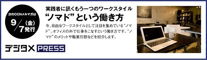 次のOCNメルマガは9月7日(金)発行 デジタメPRESS