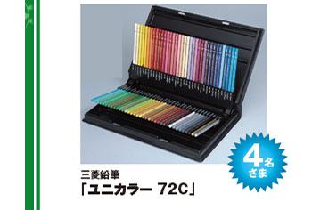 三菱鉛筆 「ユニカラー 72C」