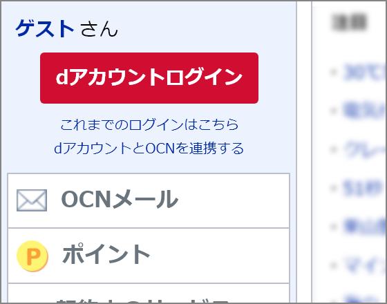 Ocn トップ ページ OCN モバイル ONE|格安SIM・格安スマホ