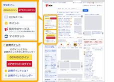 Ocn トップ ページ OCN 光|NTTコミュニケーションズ 個人のお客さま